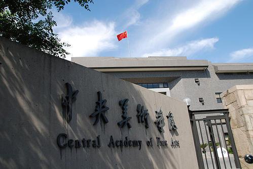 中国十大美院排名,中国十大美院是哪些