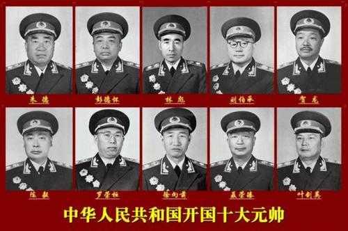 十大元帅十大将军排名,十大元帅十大将军都有谁