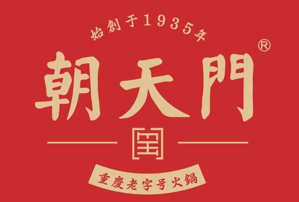 最新全国十大火锅排名,中国十大火锅品牌