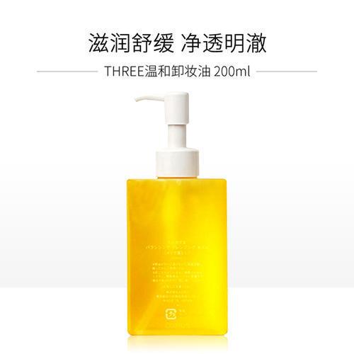 哪个牌子的卸妆油清洁效果最好