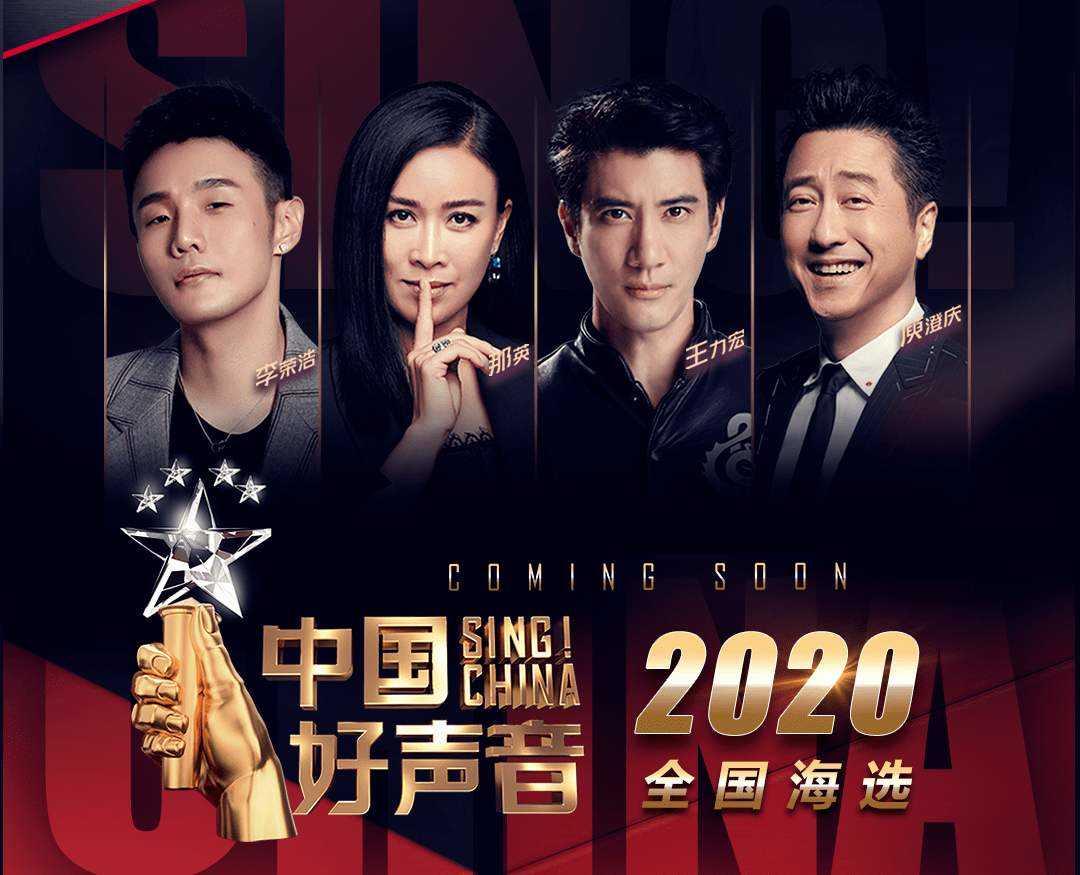 2020《中国好声音》导师名单疑似公布,李荣浩回归坐镇