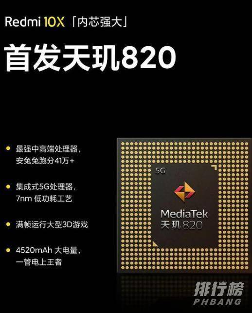 Redmi 10X和Redmi 10X pro对比_Redmi 10X和Redmi 10X pro买哪个