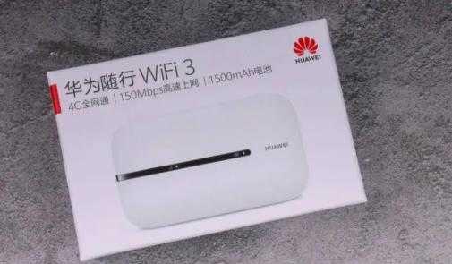 華爲隨身WiFi3怎麽樣_華爲隨身WiFi3評測
