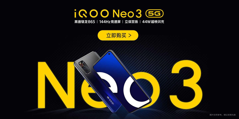 iqoo3和iqooneo3哪个值得买_iqoo3和iqooneo3配置对比
