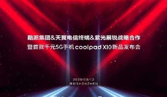 酷派x10手机参数_酷派x10手机配置怎么样