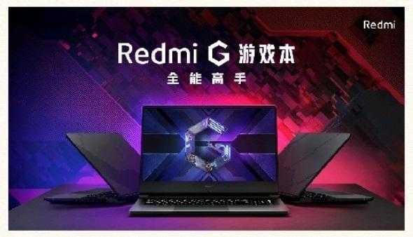 Redmi G游戏本值得买吗_Redmi G游戏本配置参数
