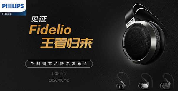 飞利浦新品耳机怎么样_飞利浦耳机新品发布