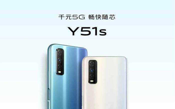 vivoy51S怎么样值得买吗_vivoy51S手机处理器