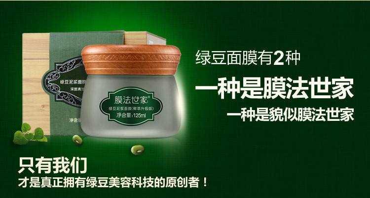 膜法世家绿豆泥浆面膜的功效_膜法世家绿豆泥浆面膜怎么用