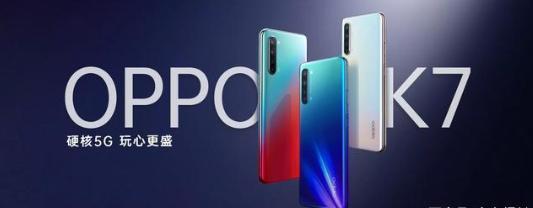 oppo K7手机有什么优点_OPPO K7手机详细参数配置