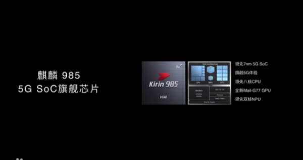 骁龙765g和麒麟985处理器哪个好_麒麟985相当于骁龙多少