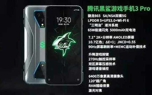 黑鲨3pro实际屏幕尺寸_黑鲨3pro屏幕尺寸实测