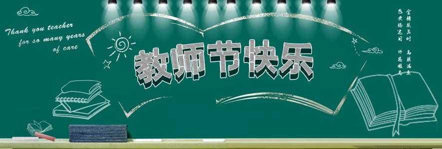 教师节送老师什么礼物最好_教师节送老师礼物前十件排名