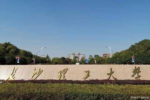 长沙理工大学排名_ 长沙理工大学实力排名