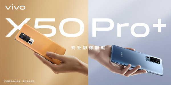 vivo X50 pro+亚历山大王限定版发布时间