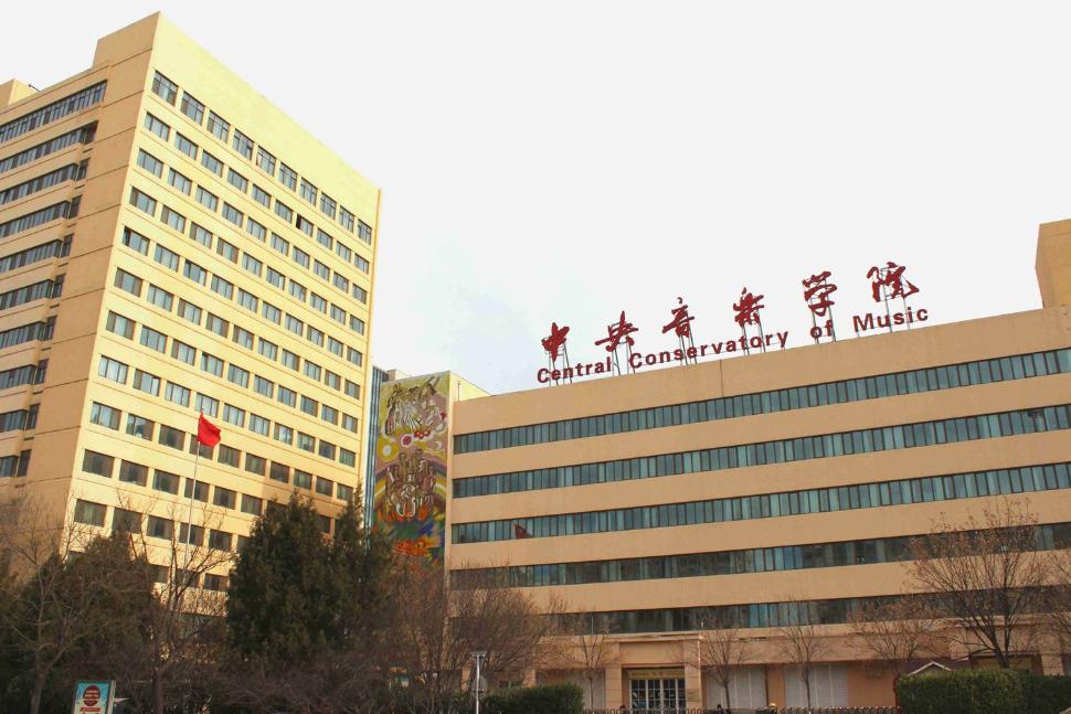 中国音乐学院有哪些_中国一本音乐学院排名