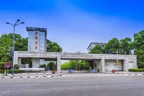重庆的大学排名_重庆的大学有哪些学校