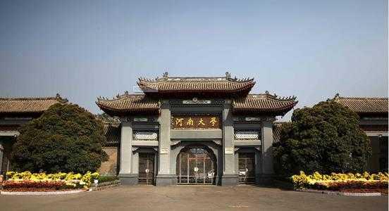 河南大学排名2020最新排名_河南大学排名榜