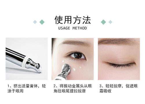 电动眼霜真的有用吗_电动眼霜对眼睛有危害吗
