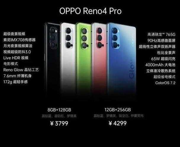 oppo reno4 pro 5g配置参数_oppo reno4 pro 5g参数详情