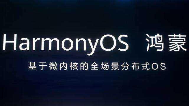 鸿蒙2.0发布时间_鸿蒙os2.0系统怎么样