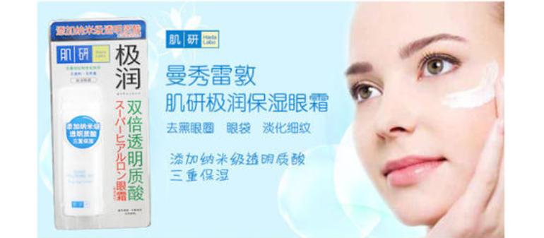 肌研眼霜适合什么年龄_肌研眼霜好用吗