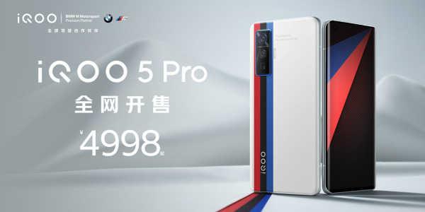 iqoo5pro传奇版和赛道版的区别_iqoo5pro赛道版和传奇版哪个好