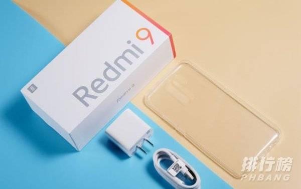 红米9手机多少钱_红米9价格是多少钱一台