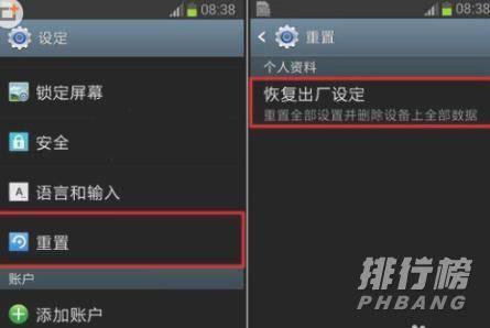 三星手机恢复出厂设置_三星手机怎么恢复出厂设置