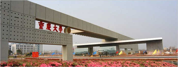 重庆省内大学排名2020最新排名_重庆省内本科大学有哪些