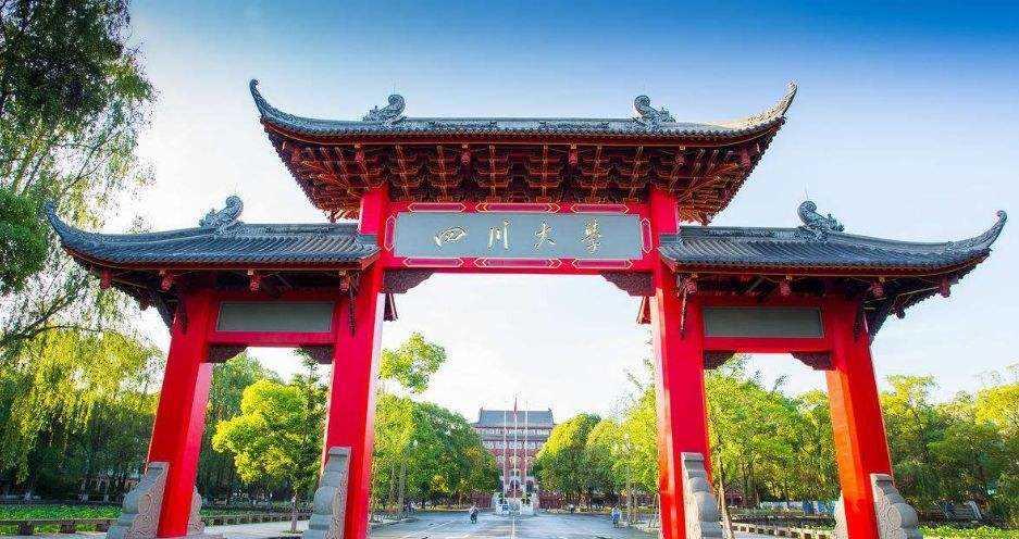 四川大学排名2020最新排名_四川大学排名全国第几