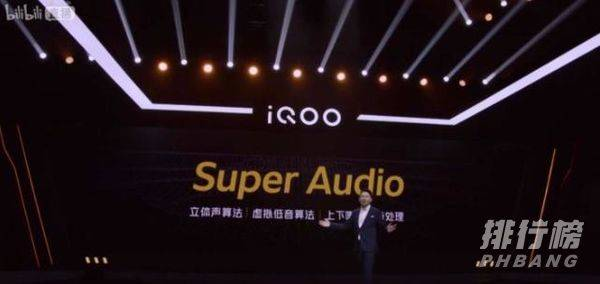 iqoo双扬声器手机_ iqoo双扬声器的手机有哪些