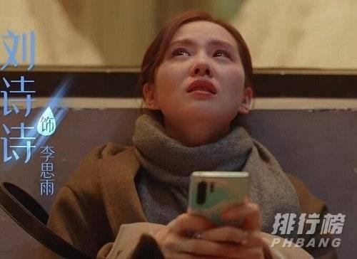亲爱的自己李思雨用的是什么手机_刘诗诗同款手机型号介绍