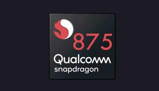 高通骁龙875处理器最新消息_高通骁龙875处理器跑分