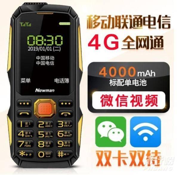 老人手机排行榜10强2020_老人机什么牌子好又耐用
