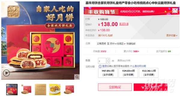 嘉华月饼多少钱一盒_嘉华月饼好吃吗