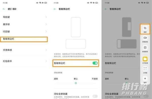 oppoa72手机如何截屏_oppoa72手机截屏方法