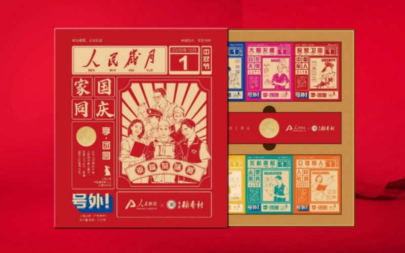人民日报和稻香村联名月饼好吃吗_人民日报和稻香村月饼礼盒