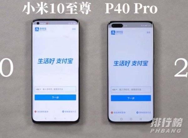 华为p40pro和小米10至尊版哪个更值得入手