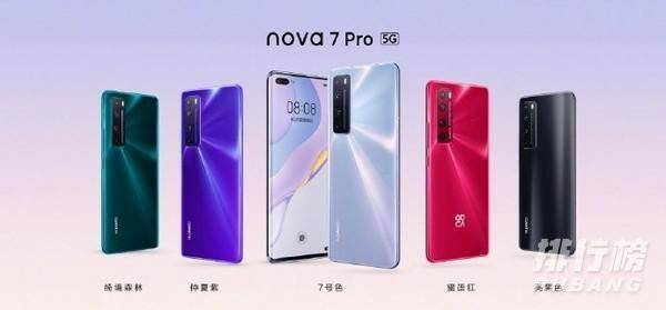 华为nova7se和nova7pro参数对比_华为nova7se和nova7pro哪个好