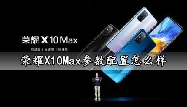 荣耀x10max参数配置详情_荣耀x10max参数多少