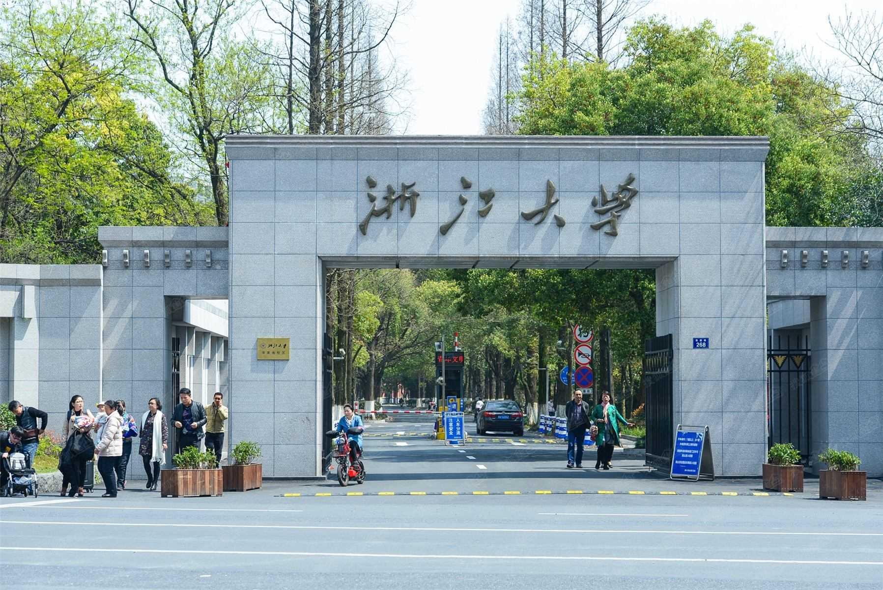 2020浙江省大学排名_浙江省大学排名2020最新排名