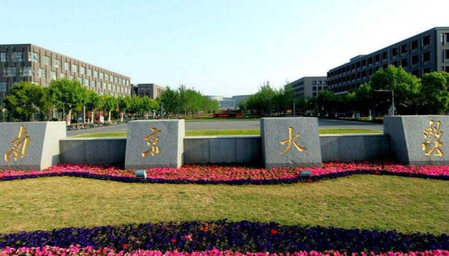江苏省大学排名排行榜2020_江苏省大学排名前十强