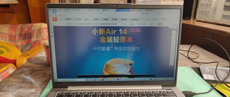 联想小新air14 2020款使用说明书_联想小新air14 2020款使用教程