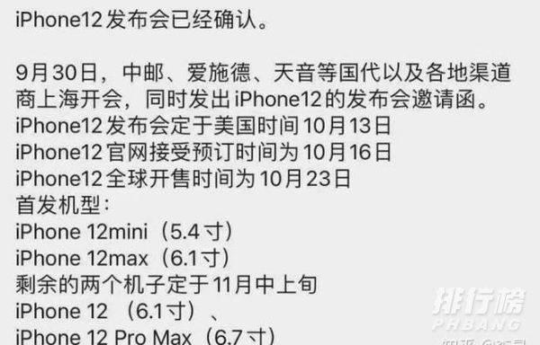 iphone12將于10月14日發布_iphone12發布會時間