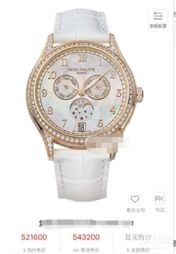 半是蜜糖半是伤罗云熙同款手表_半是蜜糖半是伤同款手表