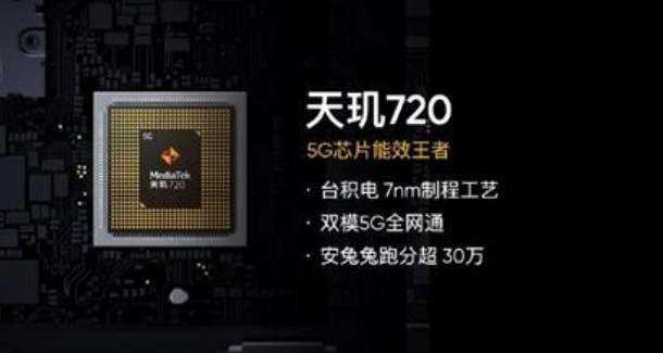 天玑720处理器性能怎么样_天玑720处理器性能跑分测试