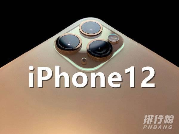 iphone12promax几个摄像头_iphone12promax后置几个摄像头