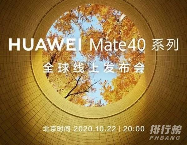 华为Mate40Pro5g版什么时候上市售价多少_华为mate40pro曝光