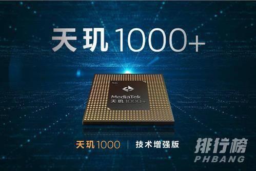 天玑1000+和骁龙865哪个好_天玑1000+和骁龙865对比